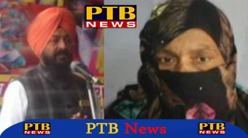 misdeed and fraud case against three including niece of akali mp prem singh chandumajrapatiala #mee too