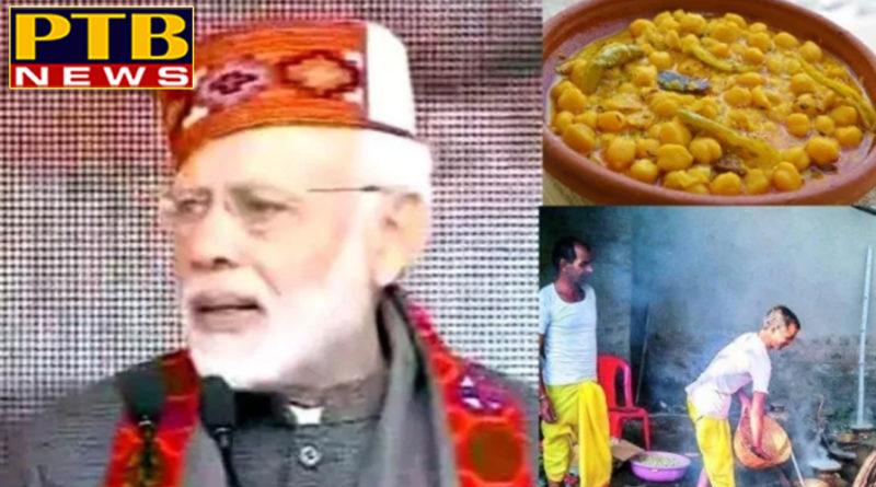 PTB Big Political Newsshimla pm narendra modi in dharamshala today kangra himachal pradesh