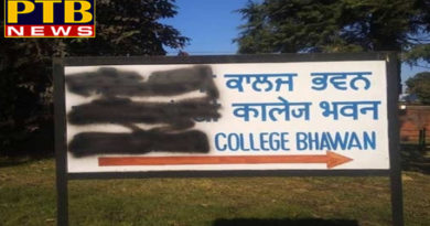PTB Big Political News Punjab  now the pu campus of chandigarh rajiv gandhi