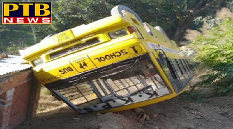 "PTB News ""शिक्षा""private school bus met with accident hamirpur himachal pardesh"