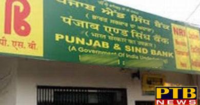 PTB Big Crime Newstry to thefting in bank jalandharPhillaur punjab