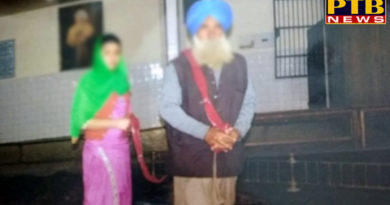 PTB Big Shocking Newspunjab news 23 year old girl married with 65 year old elderly viral on social media