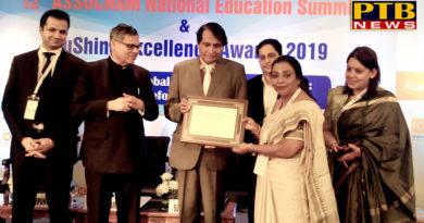 "PTB News ""शिक्षा""HMV college got ASSOCHAM Education Excellence Award"