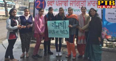 "PTB News ""शिक्षा""International Mother tongue day at S D College jalandhar"