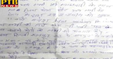 PTB Big Breaking Newsuttar pradesh kanpur blast in kalindi express threatens in to blast in pm modi rally