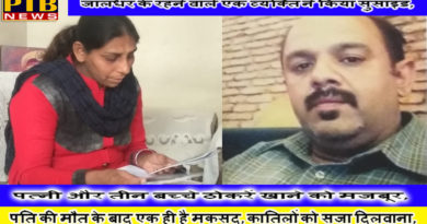 PTB City Exclusive News One person living in Jalandhar did the suicides