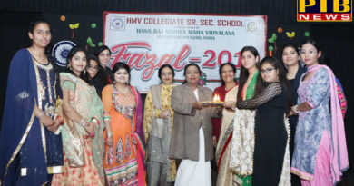 "PTB न्यूज़ ""शिक्षा"" HMV Collegiate School organized Fazal 2019"