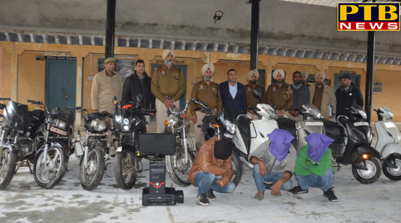 PTB Big City News Jalandhar commissioner police busted vehicle thieves gang