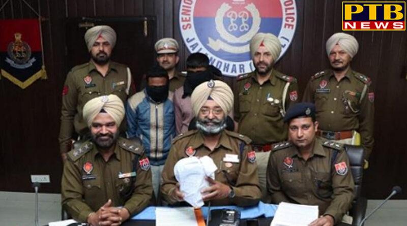 PTB Big City News jalandhar Rural Police 2 kg of opium 3 man arrested