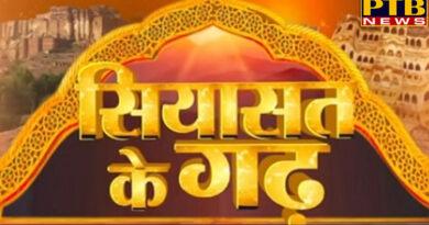 PTB Big Political News himachal pradesh shimla family politics in himachal by bjp and congress