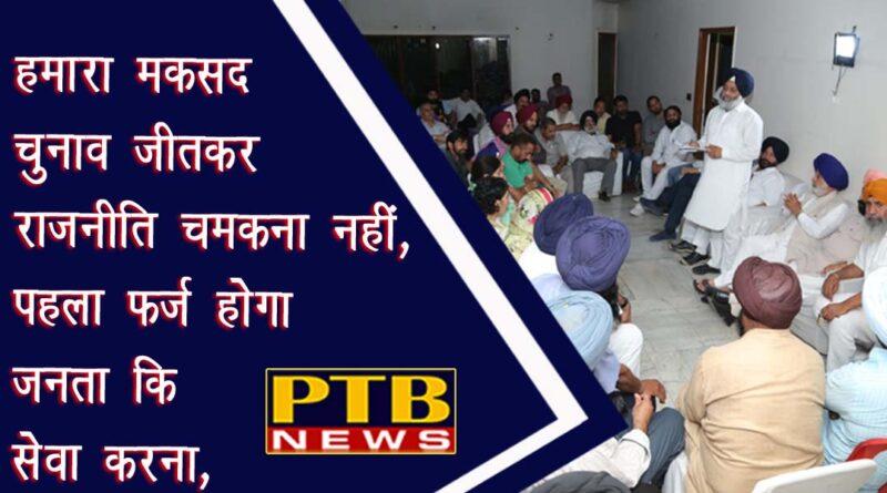 PTB Big Political News jalandhar loksbha candidate dr. charanjit singh atwal akali dal badal party Sukhbir Singh Badal Bikramjit Singh Majithia