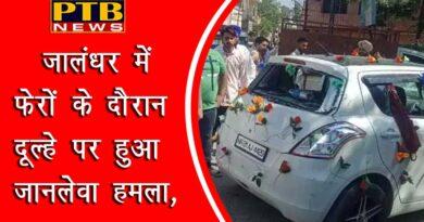 PTB Big City News Jalandhar beaten bride groom