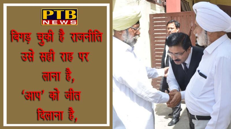 PTB Big Political News loksbha election candidate of aap party aam adami party jalandhar jora singh