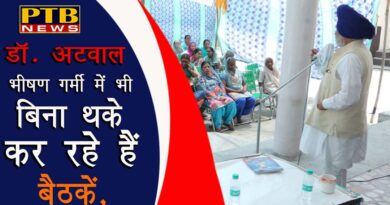 PTB Big Political News lok sabha candidate dr. charnjeet singh atwal stated a metings in jalandhar and villages