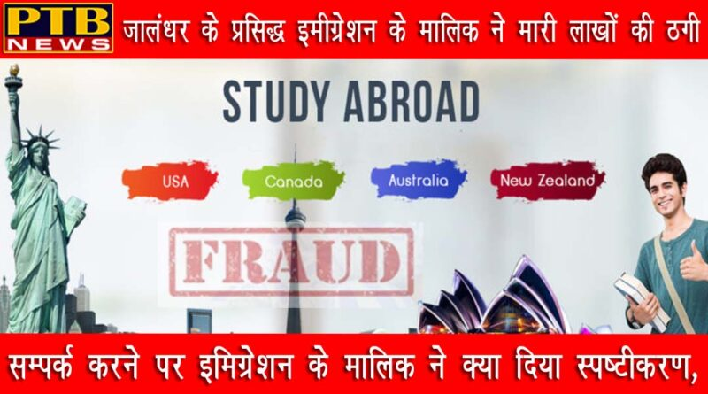 PTB Big City News Jalandhar fraud case Travel Agent Immigration Study Visa The Study Express Kapil Sharma