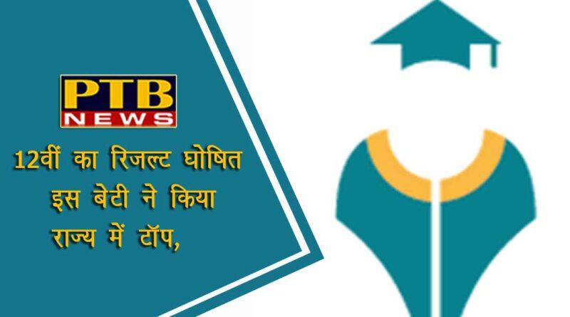 "PTB News ""शिक्षा"" himachal pradesh board 12th result declared una girl ashmita sharma tops breaking dharamsala PTB Big Breaking News"