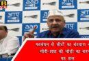 PTB Big Political News delhi ncr lok sabha elections 2019 aap congress alliance will not happen declares aap