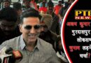 PTB Big News Akshay Kumar discusses contesting Lok Sabha elections from Gurdaspur