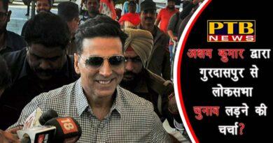 PTB Big News Akshay Kumar discusses contesting Lok Sabha elections from Gurdaspur
