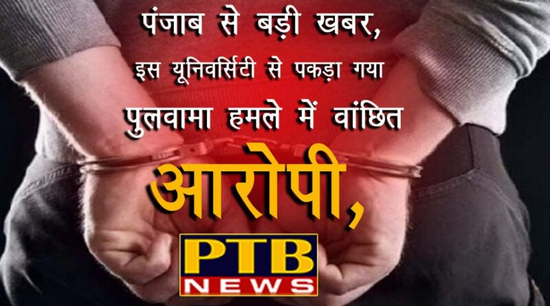 PTB Big Crime News Punjab jammu and kashmir police has arrested a student from central university of punjab in bhatinda