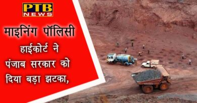 Chandigarh high court gives a major instructions to punjab government on mining policy