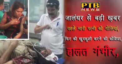 PTB Big Crime News Jalandhar police head constable shot his wife to kill himself punjab
