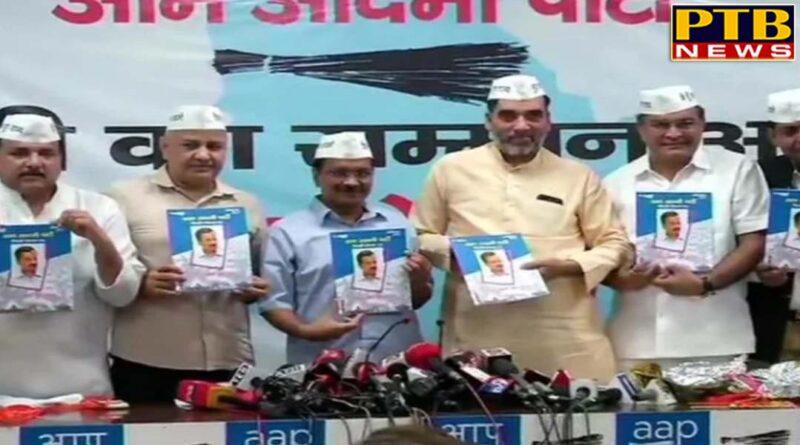 PTB Big Political News lok sabha elections 2019 kejriwal release aap manifesto says main aim to remove bjp read all