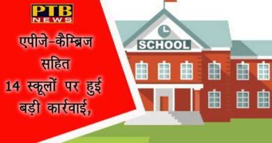 PTB Big Breaking News delhi ncr fees regulatory body orders 14 private school to return increase fees else affiliation to cancel