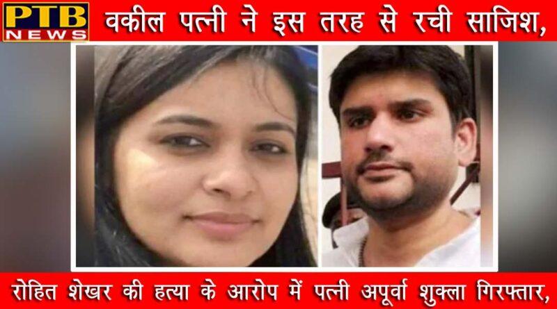 PTB Big Crime News Rohit Shekhar Murder Case crime story delhi wife apoorva shukla arrested crime