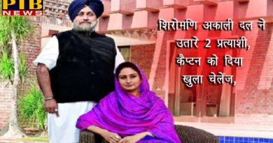 PTB Big Political News Shiromani Akali Dal released two candidates Bathinda and Ferozepur Sukhbir Badal & Union Minister Harsimrat Kaur Badal