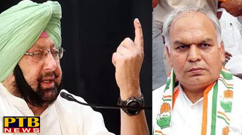PTB Big Political News Capt Amarinder condemned former MP Jalandhar MP Mahinder Singh KP