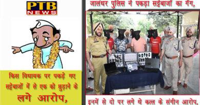 PTB Big City News Jalandhar police arrest gangsters of IPL betting in IPL