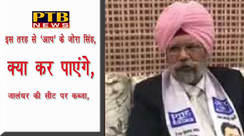 PTB Big Political News Lok Sabha candidate from Jalandhar, Justice Jora Singh