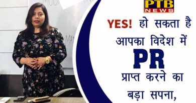 PTB Big City News Jalandhar's famous Yes Immigrants Education Consultancy is going to give golden opportunity with PR to those studying abroad