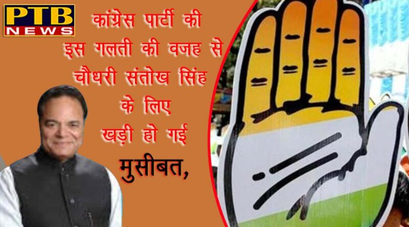 Report Congress party punjab CM capton amrinder singh chodhri santokh singh MP Punjab Jalandharbig mistake of the punjab government on mahavir jayanti