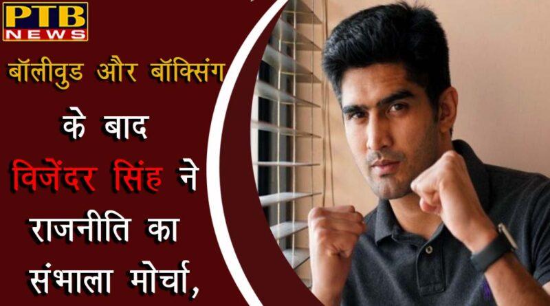 बॉलीवुड और बॉक्सिंग के बाद अब विजेंदर सिंह ने राजनीति का संभाला मोर्चा,