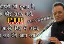 "PTB Big Exclusive ""रिपोर्ट""Vikramjit Singh Chaudhary Santokh Singh Chaudhary Captain Amarinder Singh Sunil Jakhar Rahul Gandhi Navjot SinghSidhu IndianNational Congress Sonia Gandhi"