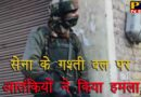 PTB Big Breaking News india news jammu kashmir one unidentified terrorist killed in a brief exchange of-fire between terrorists and security forces in baramula