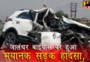 PTB Big Crime News A terrible road accident on Jalandhar Bypass One's death Two seriously injured