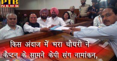 PTB Big Political News Vikramjit Singh Chaudhary Santokh Singh Chaudhary Captain Amarinder Singh mhinder singh kepee Jalandhar punjab