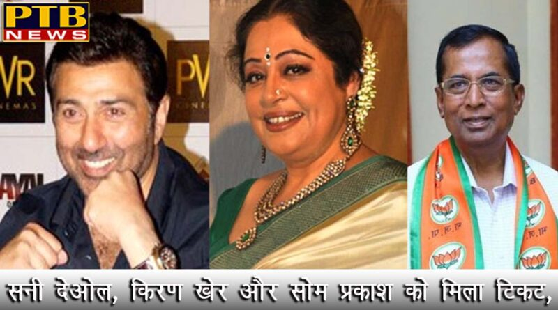 PTB Big Political News chandigarh ls election 2019 bjp release another list of candidates sunny deol to contest from gurdaspur