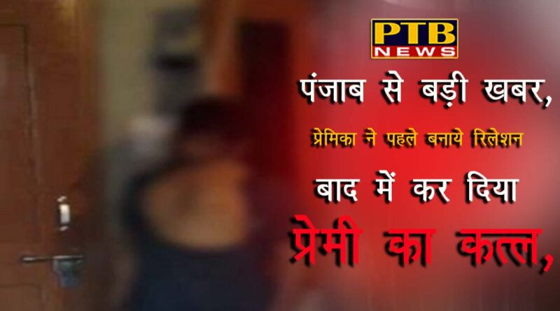 PTB Big Crime News punjab bathinda news a youth found dead and hanged with the window at girl rented room