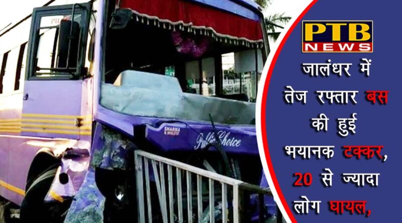 The fast speed bus of Jalandhar had a terrible collision More than 20 people seriously injured
