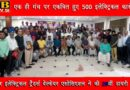 PTB Big City News Jalandhar Electrical Treaders Welfare Association's 29th Diary Release