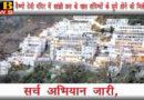 ptb big dharmik news jammu search operation near maa vaishno devi bhawan katra inputs of militants movement