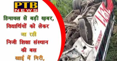 PTB Big Accident News himachal pradesh dharamsala breaking bus accident in kangra 6 injured