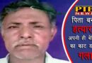 PTB Big Crime News Haryana a man killes his two daughters Punjab