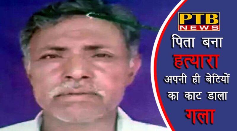 PTB Big Crime News Haryana a man killes his two daughters Punjab