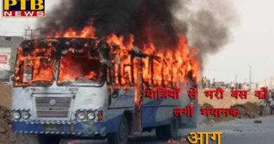 PTB Big Accident News ludhiana PRTC Bus Fire