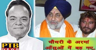 PTB Big Political News Chandan grewal join the shiromni akali dal party with sukhbir badal presedent